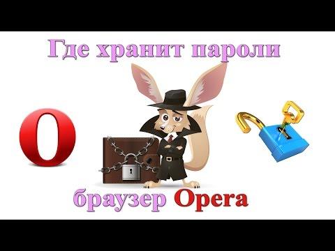 Где хранит пароли браузер Opera