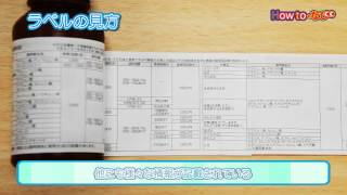 農薬の薄め方【コメリHowtoなび】 thumbnail