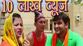 बेशर्म जवांई || Beshram Jwayi || Best Comedy Video || Jugnu Comedy Entertainment