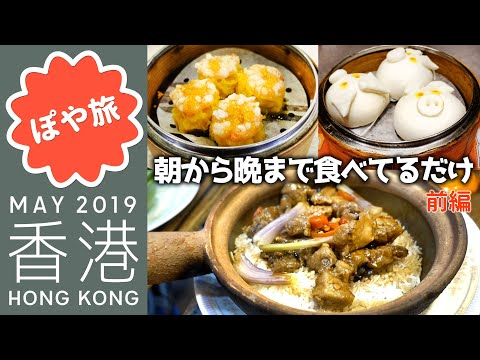 【香港-🇭🇰-1泊2日】ただひたすら食べるだけの香港初日の様子【ぽや旅】hong-kong-trip-GWヨーロッパ-#12