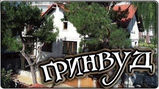 Элитный коттеджный поселок ГринВуд || ТАУНХАУСЫ на берегу Черного моря || НЕДВИЖИМОСТЬ Геленджика
