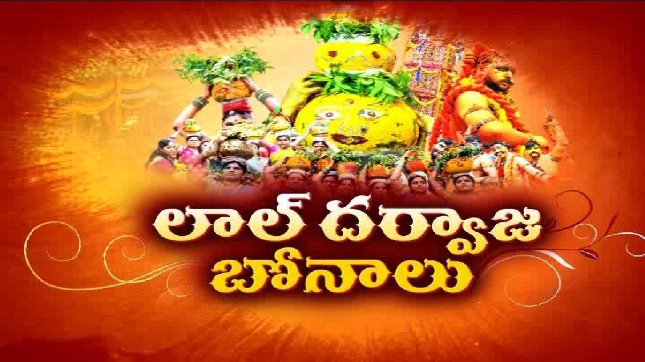 All Arrangements Set for Bonalu Fest | in Various Temples | at Hyderabad