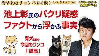 2018年9月7日フジテレビで放送された「池上彰スペシャル!大人は...