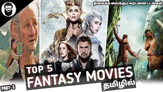 Top 5 Hollywood Fantasy Movies in Tamil dubbed / Best Hollywood movies in Tamil / BroTalk