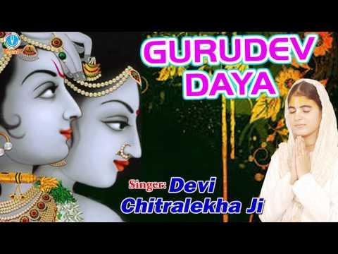Gurudev Daya Karke || Devi Chitralekha Ji || Most Popular Guru Bhajan