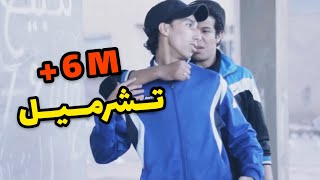 Repeat youtube video WADIE ET SAID | TCHARMIL - التشرميل