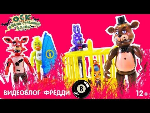 FIVE NIGHTS AT FREDDY'S Видеоблог: жизнь аниматроников. Часть 8. 13+