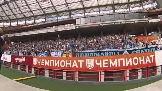 локомотив 1:1 ФК Динамо Москва (Обзор трибуны)