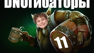 DNOгибаторы #11: Brewmaster нагибает!