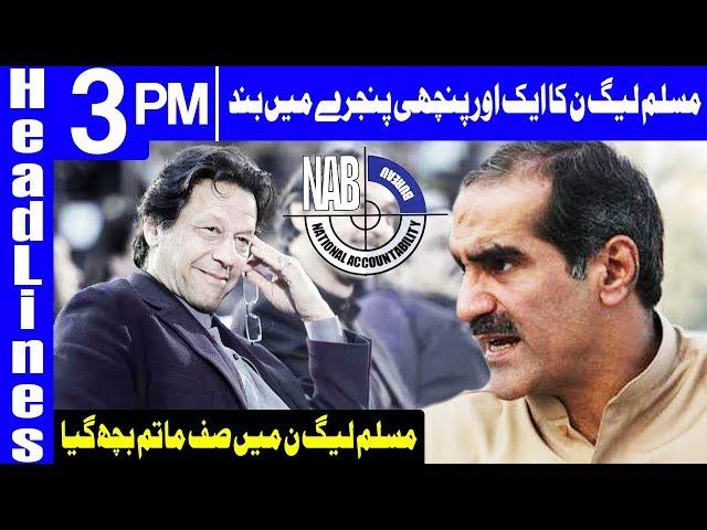 NAB detains Khawaja brothers   Headlines 3 PM   11 December 2018   Dunya News