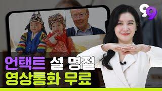 [99뉴스] 온택트 세배! 설 연휴 전국민 '영…