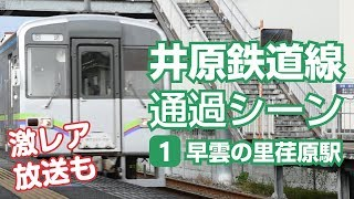 【レア放送付き】井原鉄道線 早雲の里荏原駅通過