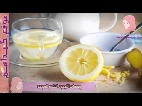 خلطة لفرد الشعر لتنعيم الشعر كالحرير من اول استعمال HD - وصفات الليمون للشعر المجعد HD