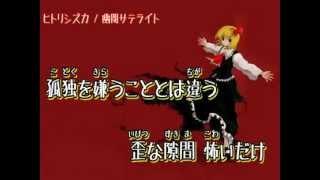 【東方ニコカラ】ヒトリシズカ【on vocal】≪幽閉サテライト≫ thumbnail
