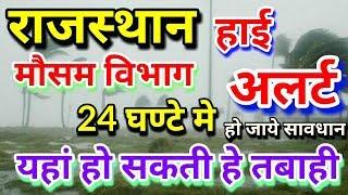 Mausam Khabar Bihar Ka