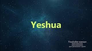 Yeshua - Иешуа (Инструментал) Worship - музыка для поклонения в церкви