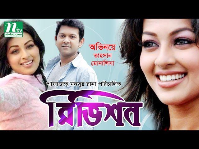 Bangla Natok - Revision (রিভিশন) | Tahsan, Monalisa, Sushoma, Faria Ohona, Bappi | Drama & Telefilm