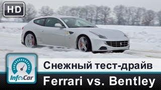 Ferrari FF vs. Bentley Flying Spur Speed на снегу.  Мини-тест от InfoCar.ua