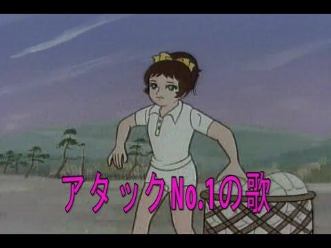 アタックNo.1の歌 (カラオケ) ...