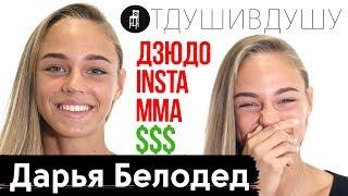 Дарья Белодед про переход в ММА, эротическую фотосессию, сладкий бизнес и предложение выйти за...
