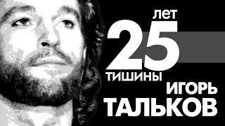 Игорь Тальков 25 лет тишины Лучшие песни