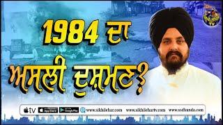 The Real Enemy Behind 1984 | Bhai Sarbjit Singh Dhunda | Sikhi Lehar TV & Radio 2020