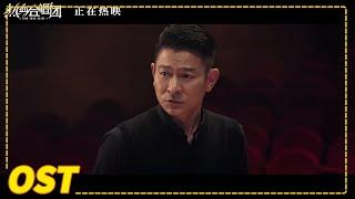 《热血合唱团》/ Find Your Voice  曝刘德华版《狮子山下》插曲  ( 刘德华 / 卢冠廷 / 雷颂德 / 鄂靖文 / 吴岱融 )【预告片先知| Movie Trailer】 - You