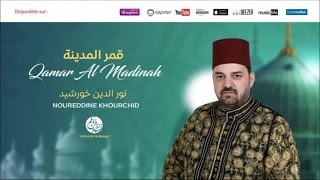 Noureddine Khourchid - Alf sala (3) | الف صلى الله | من أجمل أناشيد | نور الدين خورشيد