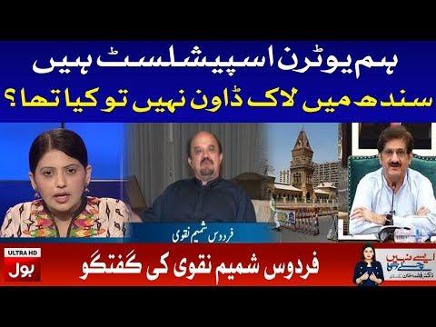 Hum U-Turn Specialist Hain, Firdous Shamim Naqvi Interview with Fiza Akbar Khan