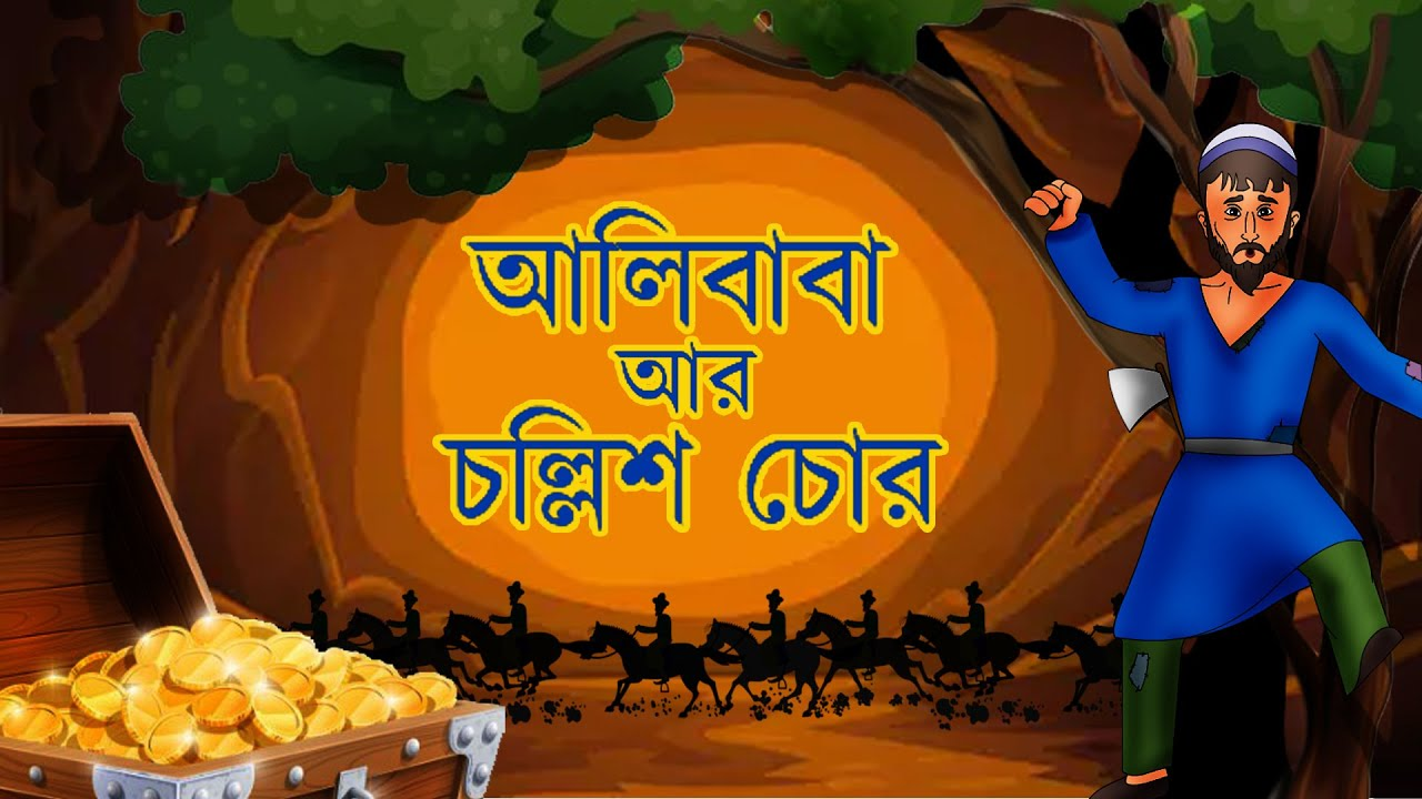 Download ALIBABA AAR CHOLLISCHOR | Bangla Cartoon | Rupkothar Golpo | Toyz Tv Animation | Fairy Tales
