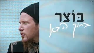 בוצר - ברוך הבא | Botzer - Baruch HaBa