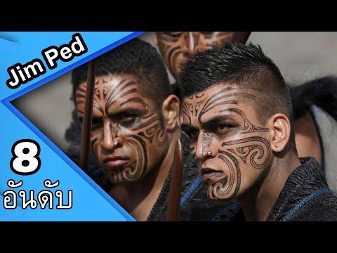 8 เรื่องราวที่น่ากลัวของเผ่าเมารี ที่ต้องรู้ให้ได้ Maori. NEW ZEALAND.