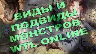 Will To Live Online - Виды и подвиды монстров