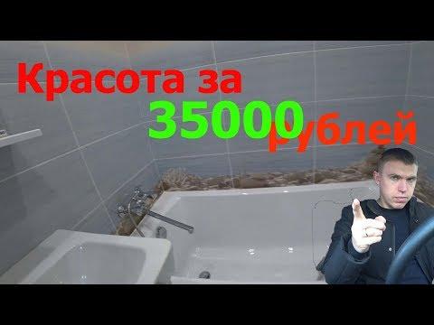 Ремонт ванной Деду за 35000! Закончен ремонт Деду и захотел ещё!