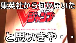 【遊戯王】集英社から何か届いた!!!と思いきや・・【開封】 thumbnail