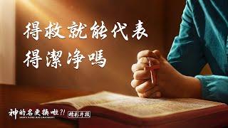 《神的名更換啦?! 》精彩片段:得救就能代表得潔淨嗎