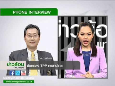 "Exclusive เจาะประเด็น ""ข้อตกลง TPP กระทบไทย"""