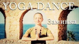 YOGA DANCE | Йога в танце. Видеоурок №9 | Заминка | Танцы и йога для начинающих