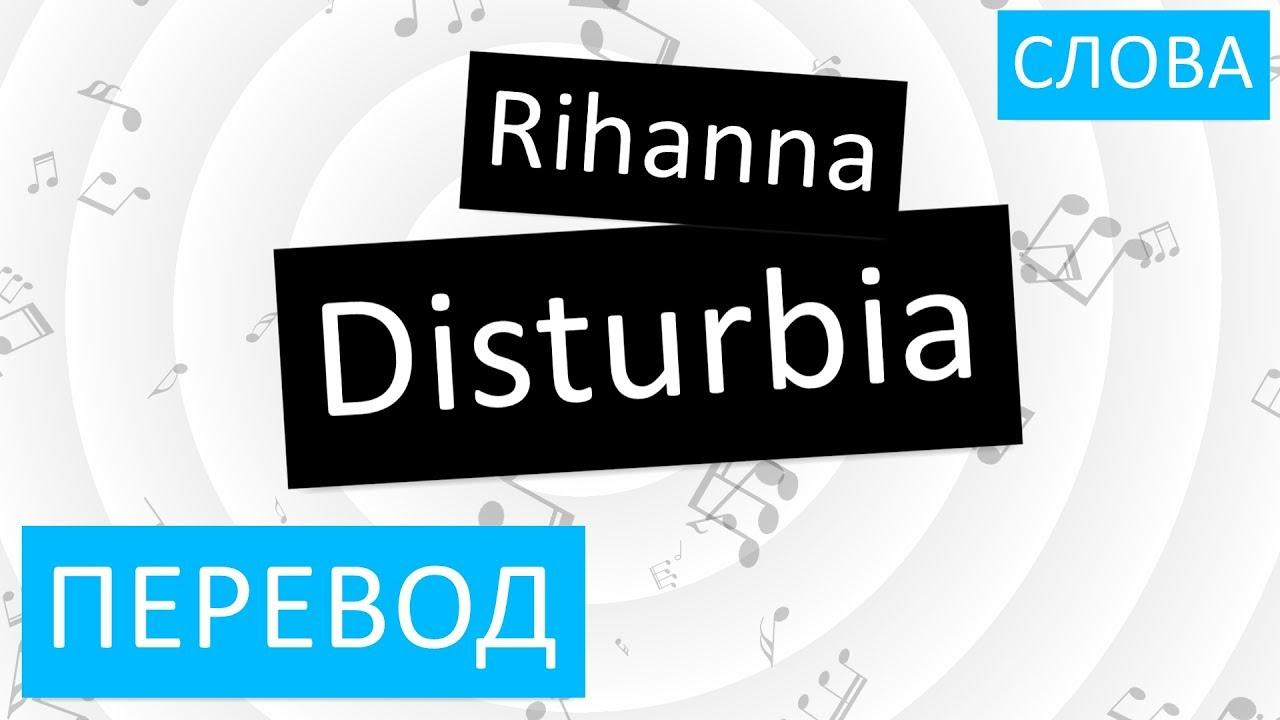 Рианна песни русская рулетка перевод шаблон сайта в стиле казино