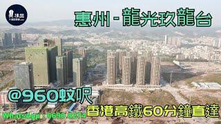 龍光玖龍台_惠州|@960蚊呎|香港高鐵60分鐘直達|香港銀行按揭(實景航拍) 2021