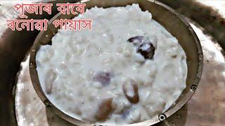 ক্ষীৰ বনোৱাৰ সুন্দৰ পদ্ধতি আৰু কৌশল kheer recipe