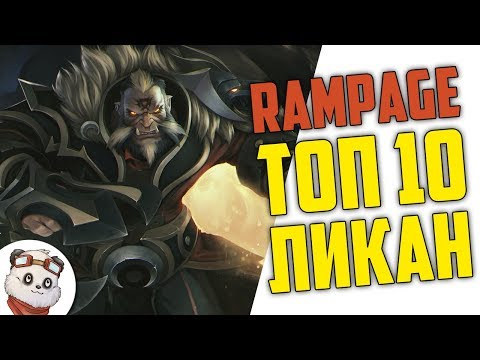 видео: ДОТА 2 rampage ТОП 10 - ЛИКАН ПОКУСАЛ ПАЦАНОВ )0)