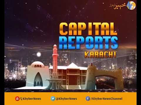 CAPITAL REPORT KARACHI | Episode 07 | 03 01 18