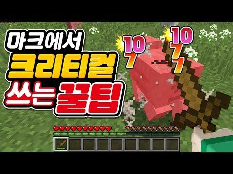 마크도 *크리티컬 가능*!!? 은근 어려움 ㅋㅋㅋ [마인크래프트 리뷰] Minecraft - 루태