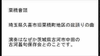 栗橋音頭。埼玉県久喜市旧栗橋町地区の盆踊りの曲。