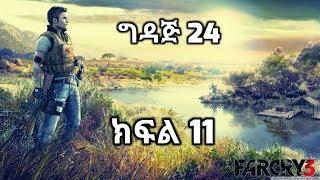 Gidaj 24 part 11፟ - ግዳጅ 24 ክፍል 11