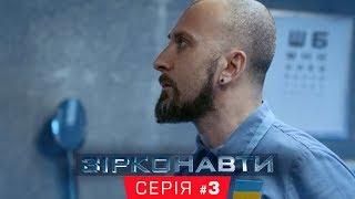 Звездонавты - 3 серия - 1 сезон | Комедия - Сериал 2018