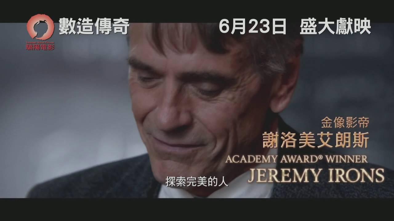 《數造傳奇》天材的優與劣〈文人多說話〉2016-07-04 e - YouTube