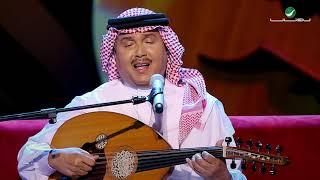 Mohammed Abdo  … Yaqul min eadaa | محمد عبده … يقول من عدى - جلسات الرياض ٢٠١٩