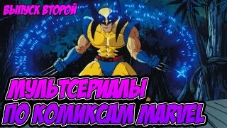 Мультсериалы по комиксам Marvel #2